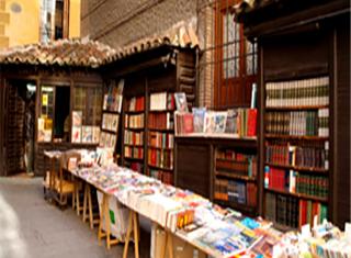 Los libros, un ejemplo de medio masivo